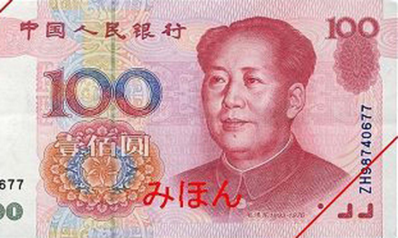 Yuan (Divulgação/Banco Popular da China)